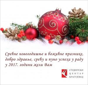 novogodisnja-cestitka-2017